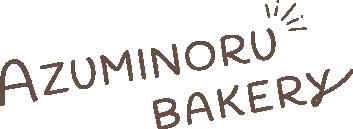 安曇野のパン屋 あづみのるベーカリー